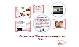 """Презентация о компании """"РОШЕН"""""""