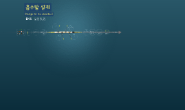 Copy of 흡수탑 설계 [Design for the absorber]