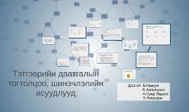 Copy of тэтгэврийн даатгалын тогтолцоо түүний шинэчлэлийн асуудлууд