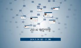 2014 마당야영