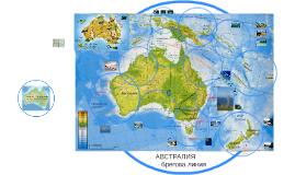 Австралия - брегова линия