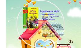 Центральна бібліотека ім. І.С. Тургенєва м. Харкова пропонує