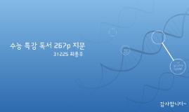 수능 특강 독서 267p 지문