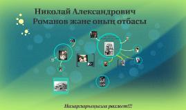 Николай Александрович Романов және оның отбасы