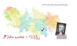 존 로크의 교육론