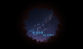 Copy of Copy of 별-황순원