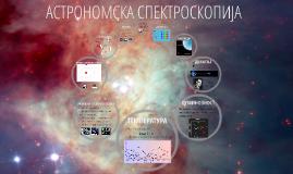 АСТРОНОМСКА