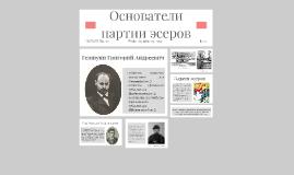 Основатели партии эсеров