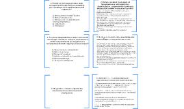 Вопросы к лекциям 1-2 по ФЭ (Коровченко)