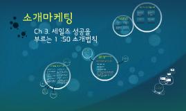 소개마케팅 003
