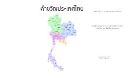 คำขวัญประเทศไทย