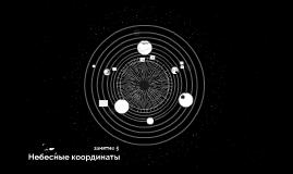 Copy of Занятие 5 - 2018 - Небесные координаты