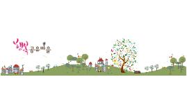 지역복지 희망으로 디자인하라 prezi Ver 6.8