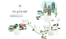 도시 발달과 도시 문제