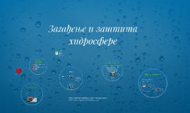 Загађење и заштита хидросфере