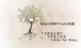 Copy of 雪谷小学校PTA