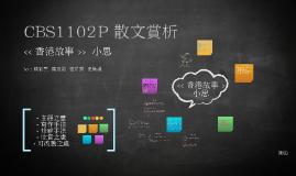 Copy of CBS1102P 散文賞析