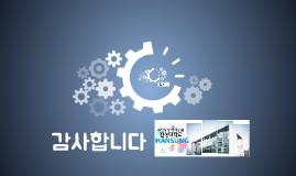 6/9 행정조사방법론 발표
