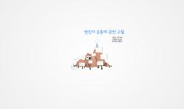 1학년 1반 4조 고태욱 김기수 박수빈 안태연