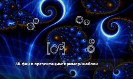 Copy of Шаблон презентации