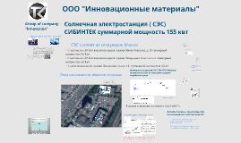 Copy of Проект установки солнечной электростанции суммарной мощностью 155 квт
