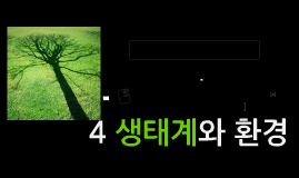 Copy of Copy of Copy of Copy of 2013 생태계 수정금지