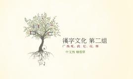 漢字文化 疒