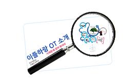 이플하랑 홍보용[Prezi]
