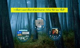 """Copy of Copy of การสื่อสาร และการสื่อสารด้วยอวัจนภาษา ว่าด้วย """"มือ"""" และ """"พื้"""