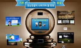 이철성청장님 초도방문 강의자료(0201)