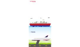 해상무역과 항공무역