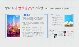 영화 <3단합체김창남> 기획안