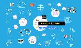 กำหนดการสอนภาษาไทยเพื่อการสื่อสาร