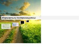 Copy of Жарықтың поляризациясы