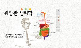 위장관 생리학 소화