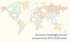 Великие географические открытия XVI-XVIII веков