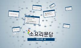 김태훈 공용 제1강