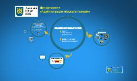Редаговане - презентація управління
