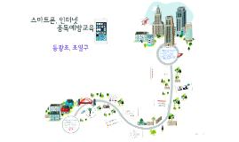 Copy of 동광초
