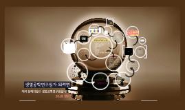 Copy of 3628-진로-생명공학연구원