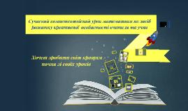 Copy of Сучасний компетентнісний урок як засіб розвитку творчої особистості вчителя та учня