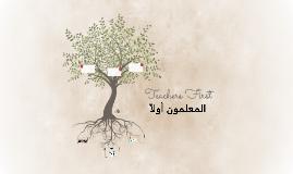 Copy of Teachers First