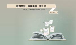 日本大学文理学部 教育実習事前指導