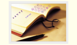 Copy of 교육학개론