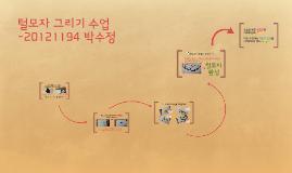 털모자 그리기 수업 -20121194 박수정