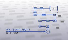 서울, 어디까지 가봤니?