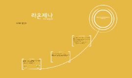 Copy of 조선후기 (朝鮮後期)