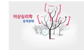 Copy of 이상심리학-성격장애
