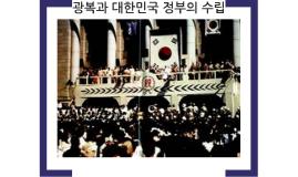 광복과 대한민국 정부의 수립