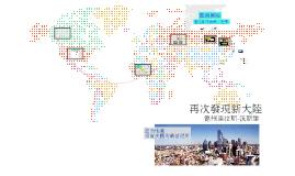 Copy of 再次發現新大陸